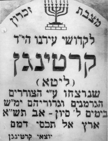 Memorial for the Jews of Kretinga on Mount Zion in Jerusalem
